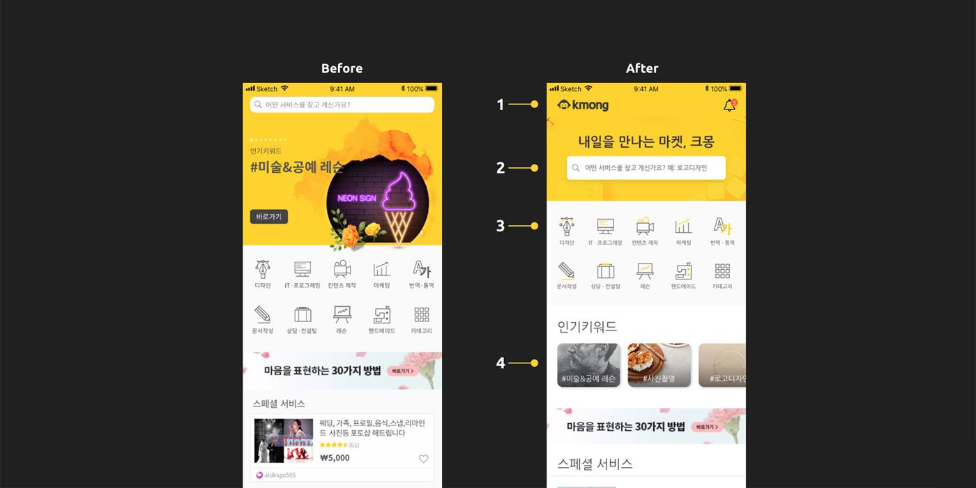 Kmong app UI comparison
